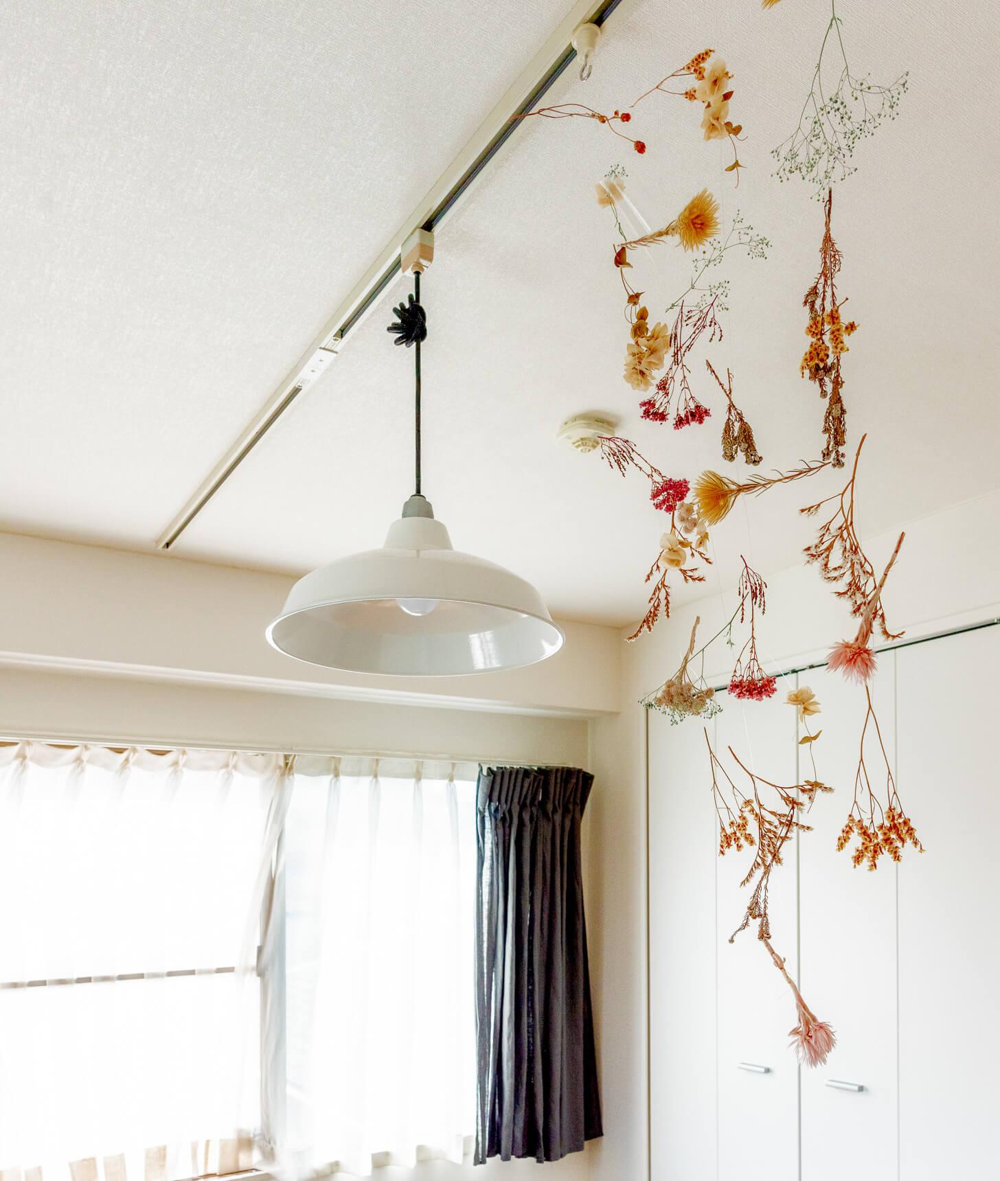 好きな位置に照明がつけられると、家具の置き場所のアレンジも効きやすい。ドライフラワーなど軽いものならこんな風に吊り下げることもできます(このお部屋はこちら)