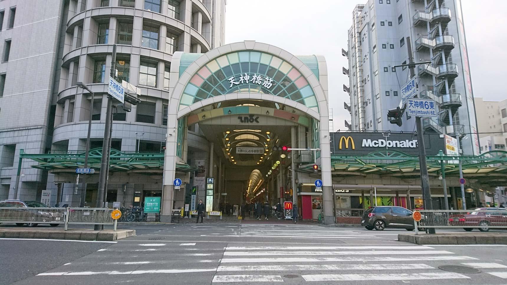 日本一長いとも言われる天神橋筋商店街。