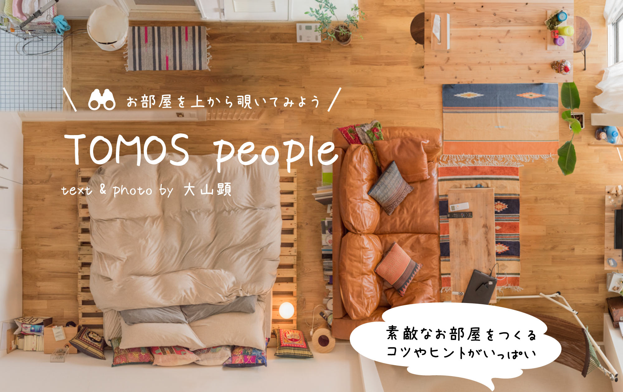 「TOMOS people」記事一覧はこちら
