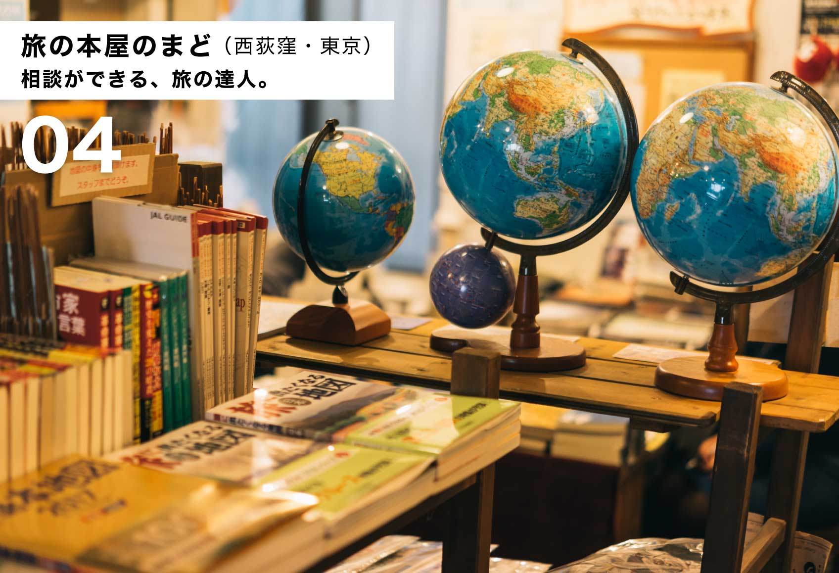 (写真は「旅の本屋のまど」さん)