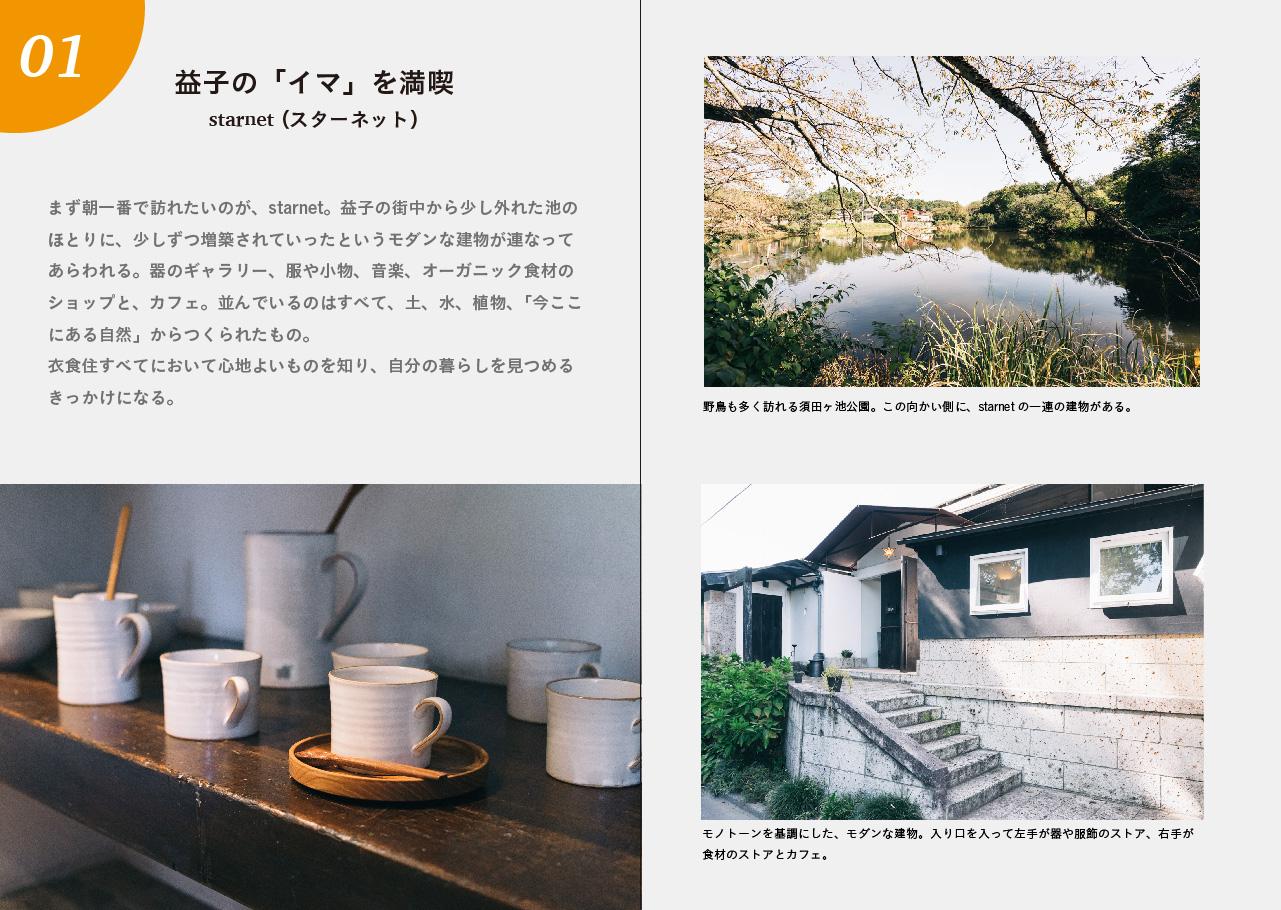 mashiko_pc-03