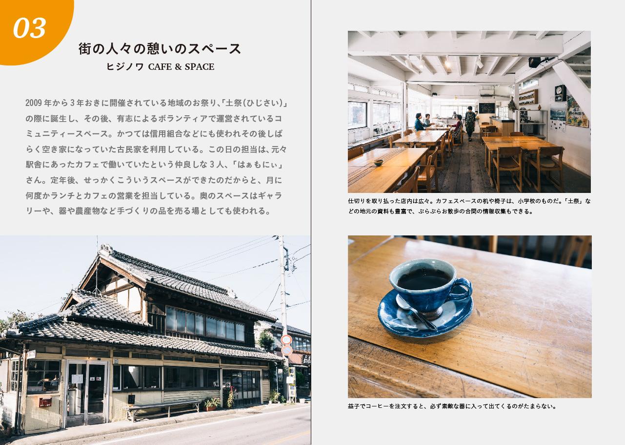 mashiko_pc-08