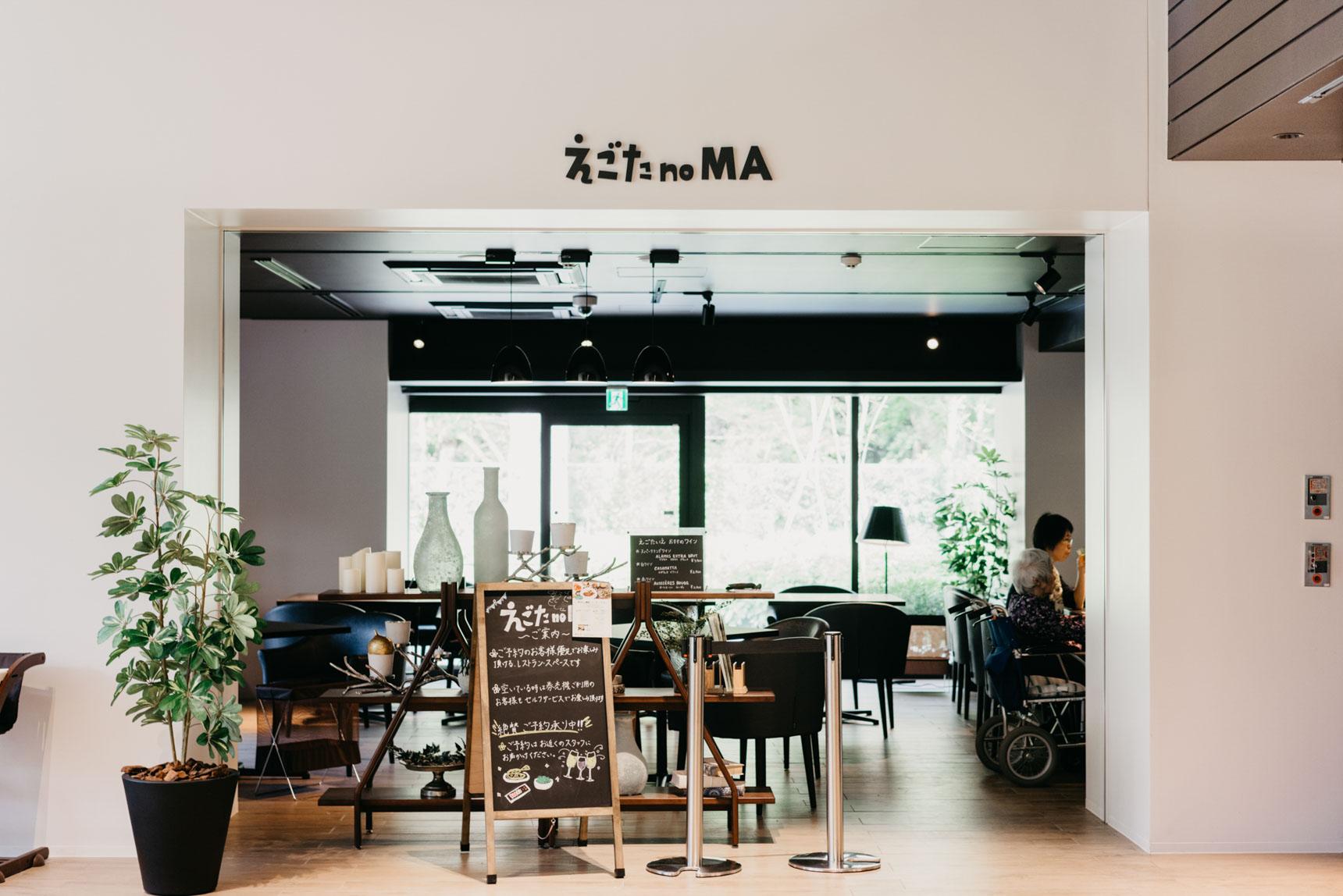 よりゆったりと食事をしたい時には、予約制のレストラン「えごたnoMA」で。