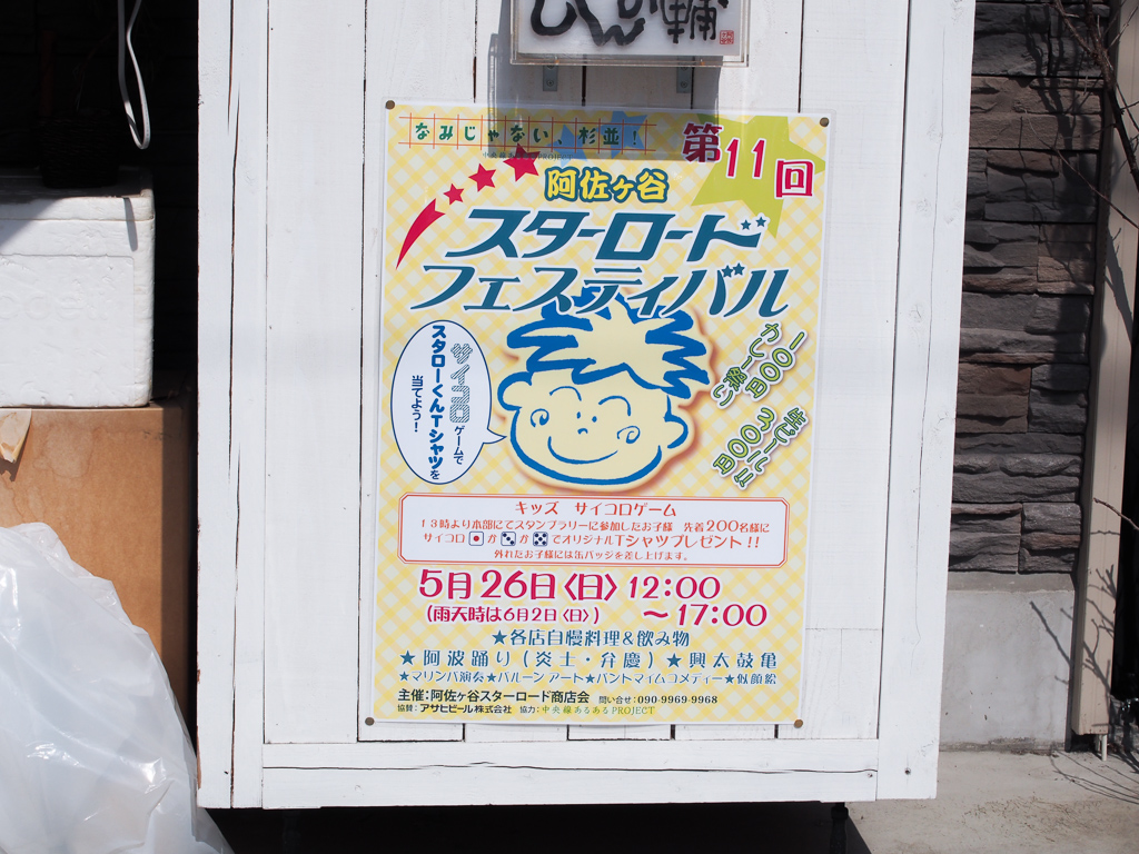 あちこちの店の軒先で見つけた、イベント参加を表明するポスター。
