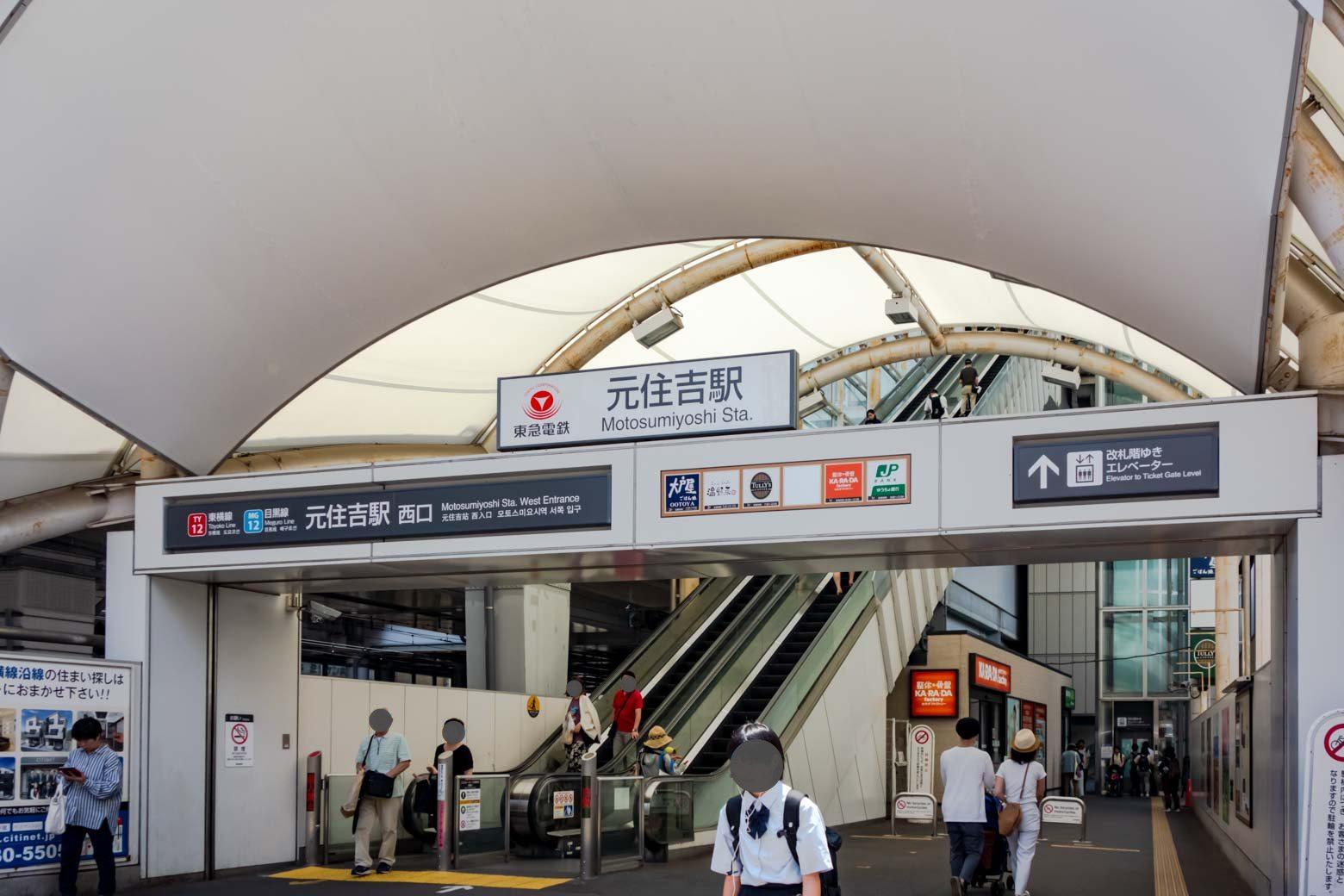 こちらが元住吉駅です。今回は詳しく紹介できませんが、構造が非常にカッコいいのでお立ち寄りの際はじっくり観察してみてください。名物はながーいエレベーター