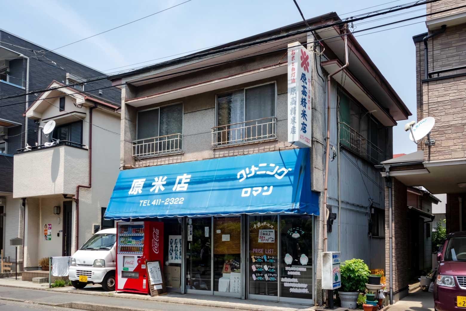 下町でよく見かける米屋とクリーニング屋が一緒になったお店。近くに住んでいたら常連になりたいです。