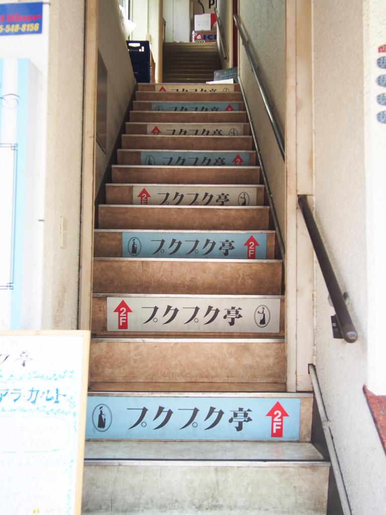 ドキドキしながら2階へ。