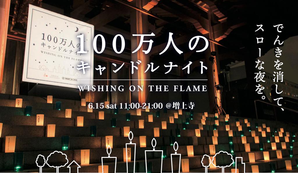 でんきを消して、スローな夜を。-増上寺「100万人のキャンドルナイト」開催