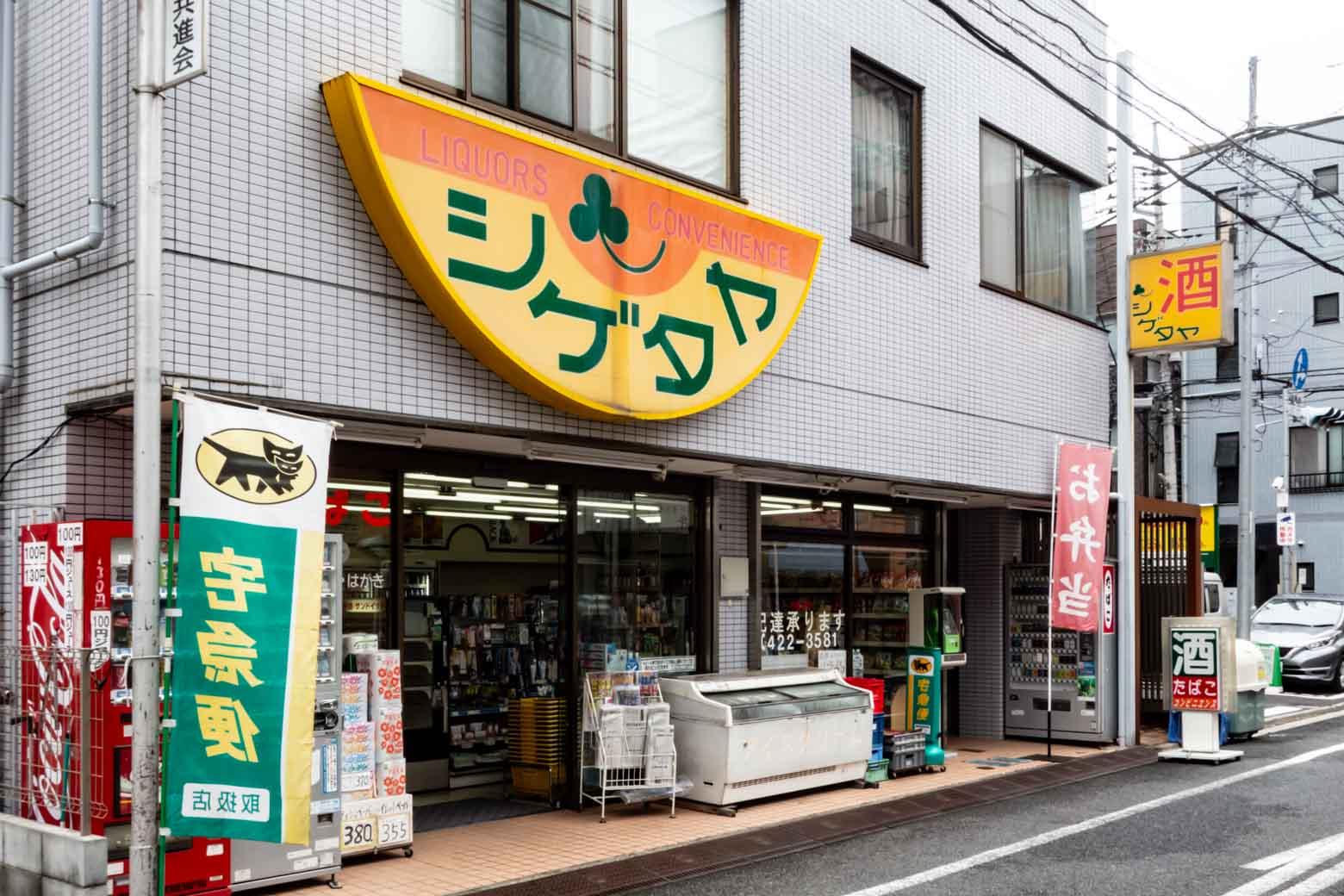 昔ながらの商店があります。もっと便利なお店はいくらでもありますが、こういう商店でお買い物するのってなんだか楽しいんですよね。近くに住んでいたら通うと思います。