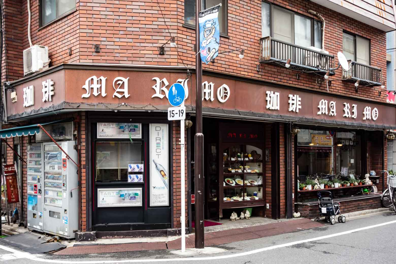 今回は東口側にある〈喫茶まりも〉という喫茶店をセレクト。地元民に愛されている老舗です。