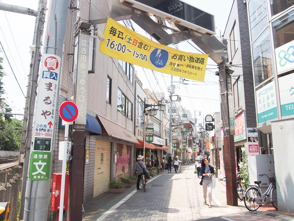 北口にある商店街。この通りにはおしゃれなカフェや、古くからの商店などがたくさんありました。