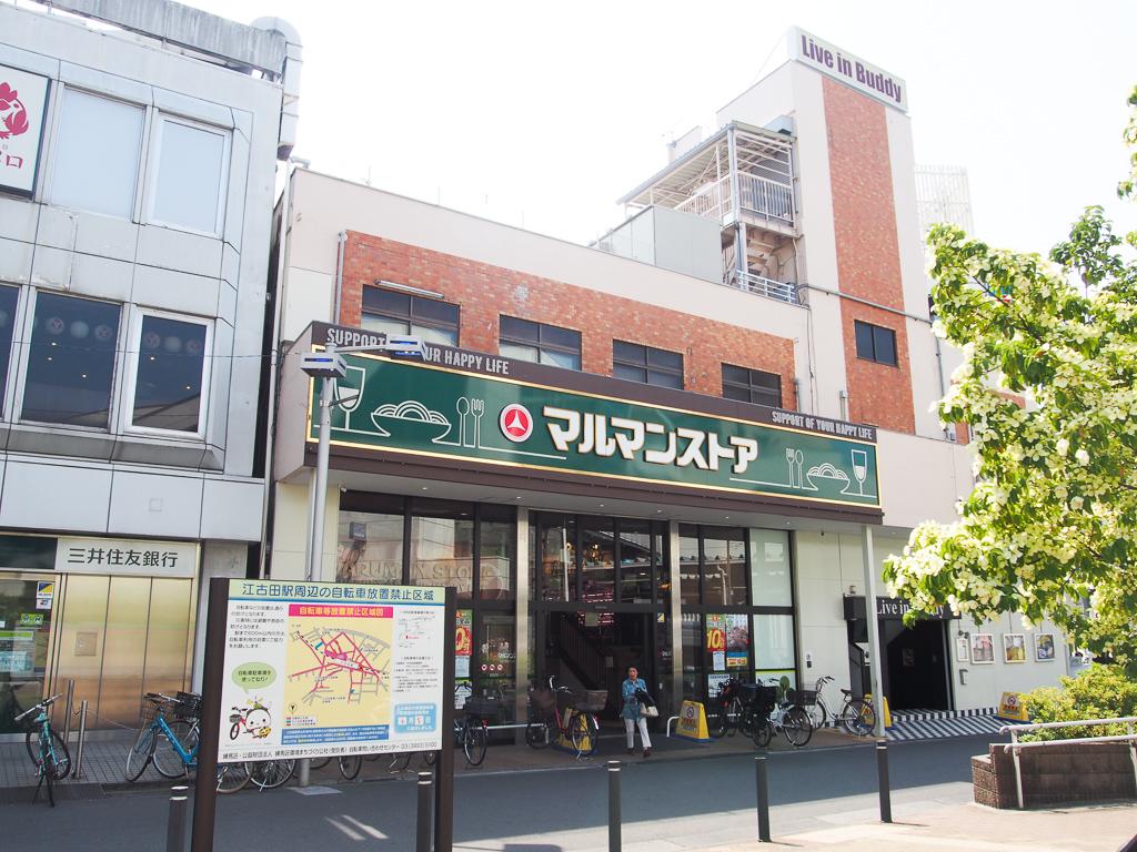 江古田駅南口を出てすぐのところにあるスーパー。ほかにもいくつか大きめのスーパーやドラッグストアがありました。生活するのに便利そうです。
