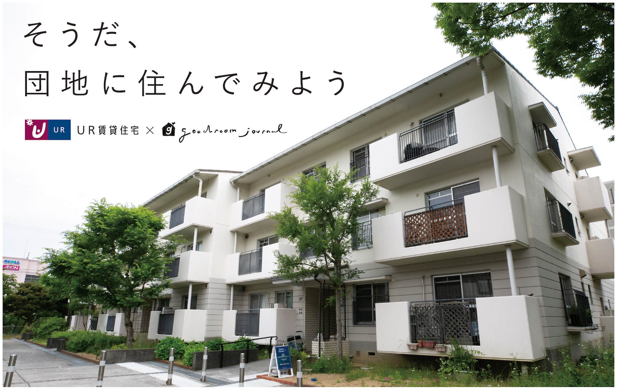「そうだ、団地に住んでみよう」連載では、UR賃貸住宅のお部屋を詳しくご紹介しています(記事一覧へ)