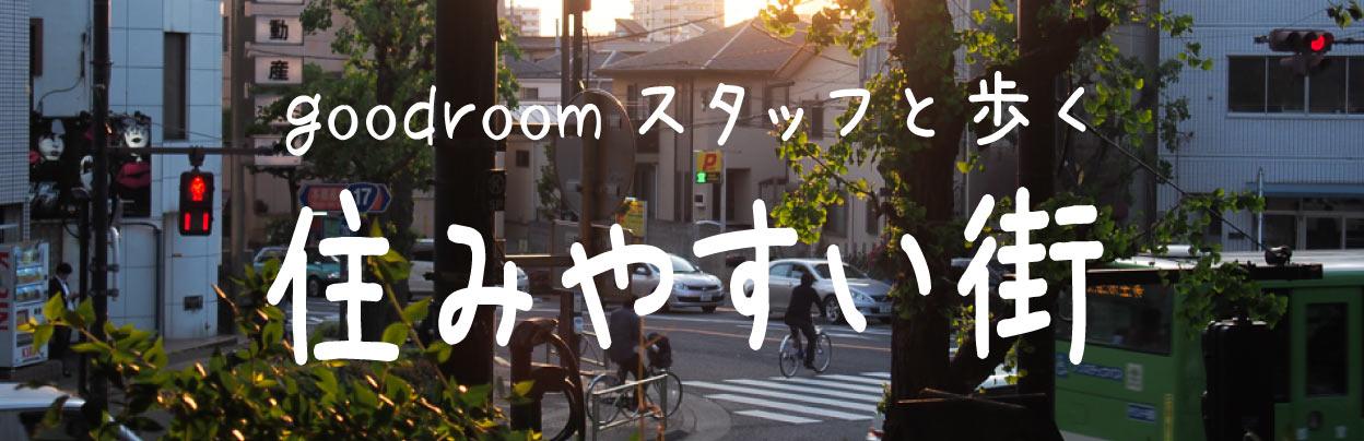 goodroomスタッフと歩く「住みやすい街」