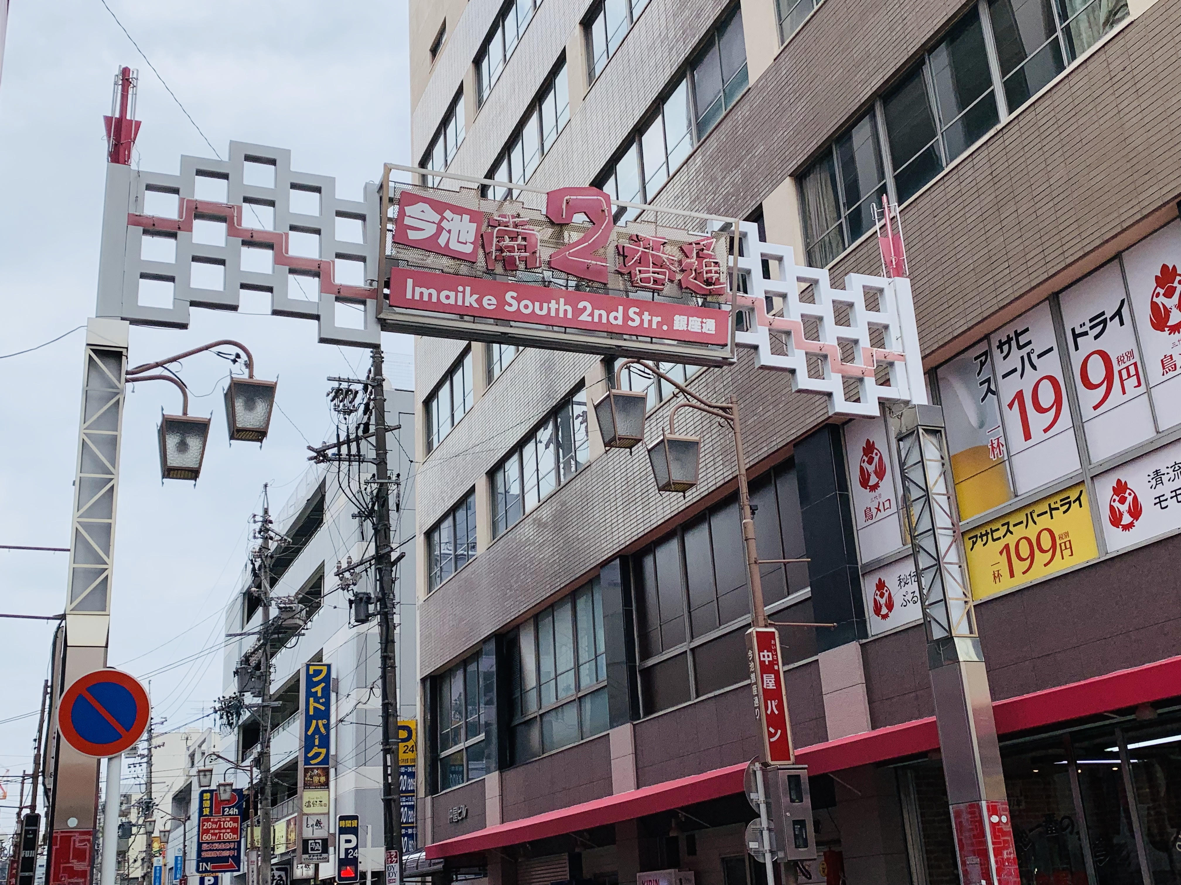 商店街もあります。