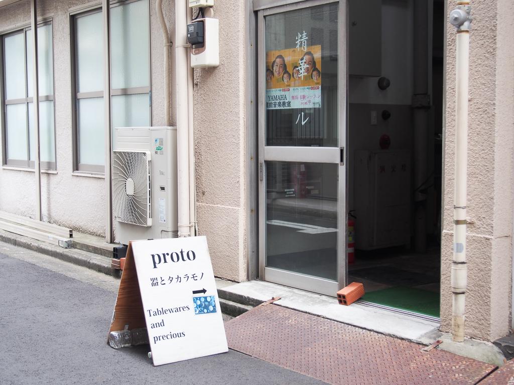 「proto 器トタカラモノ」こちらも古いビルの2階にある器屋さん。