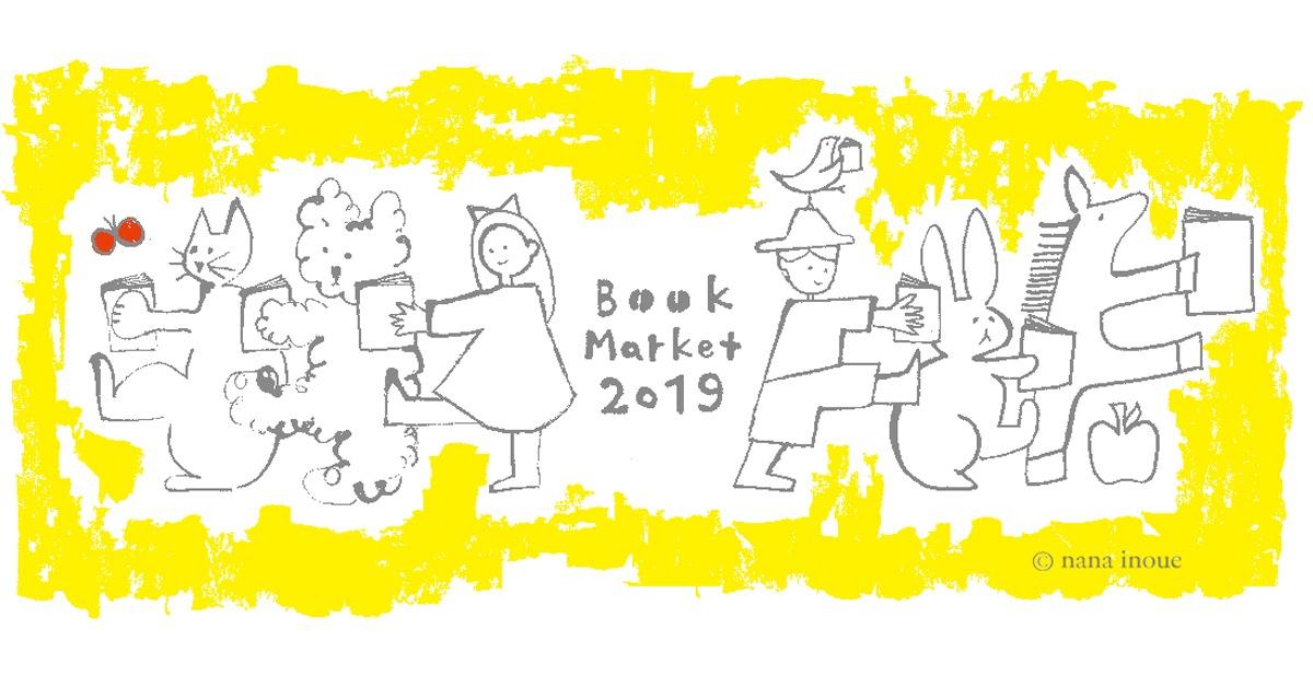 一期一会の本との出合いを愉しもう。-浅草「BOOK MARKET 2019」開催