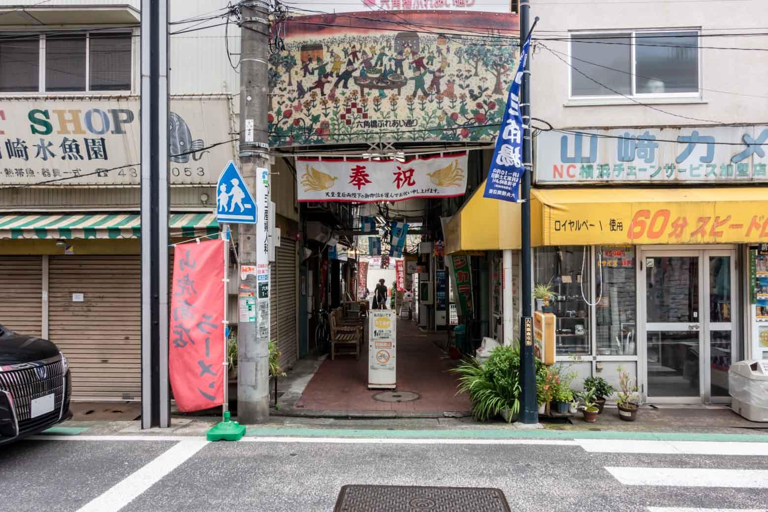 これだけでも十分楽しい商店街なのですが、ほかにも見どころがあります。さっきのカメラ店の横の路地を進むと……