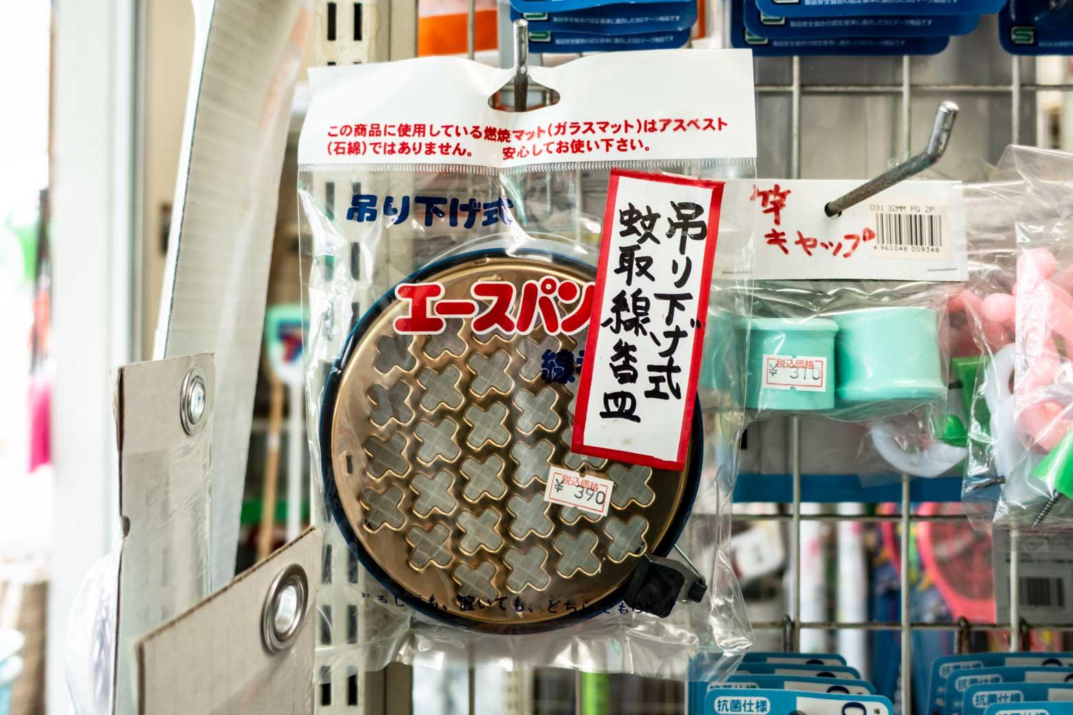 こちらでは携帯できる蚊遣り器を購入。蚊が増えるこれからの季節、重宝しそうです。ドッキリヤミ市場に行くときに持っていこうかな。