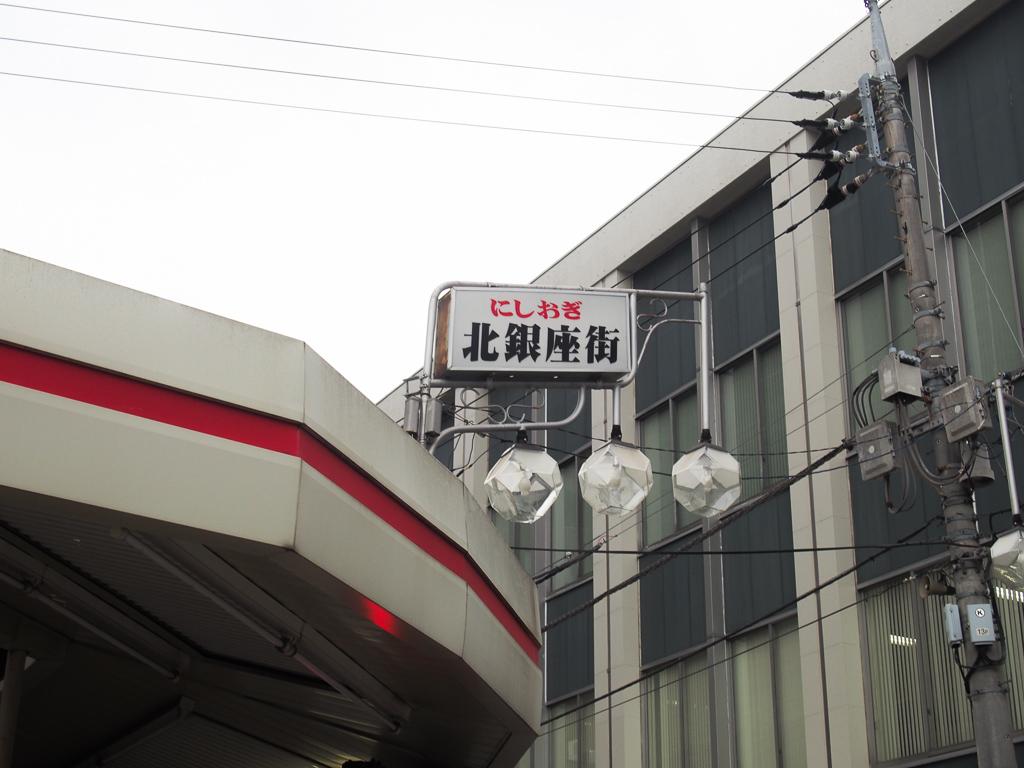 駅北側にある、商店街。