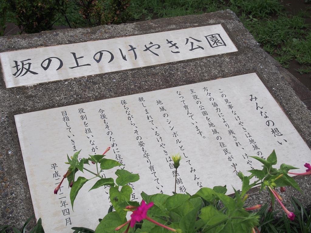 区の公園となった時につくられた、記念碑。