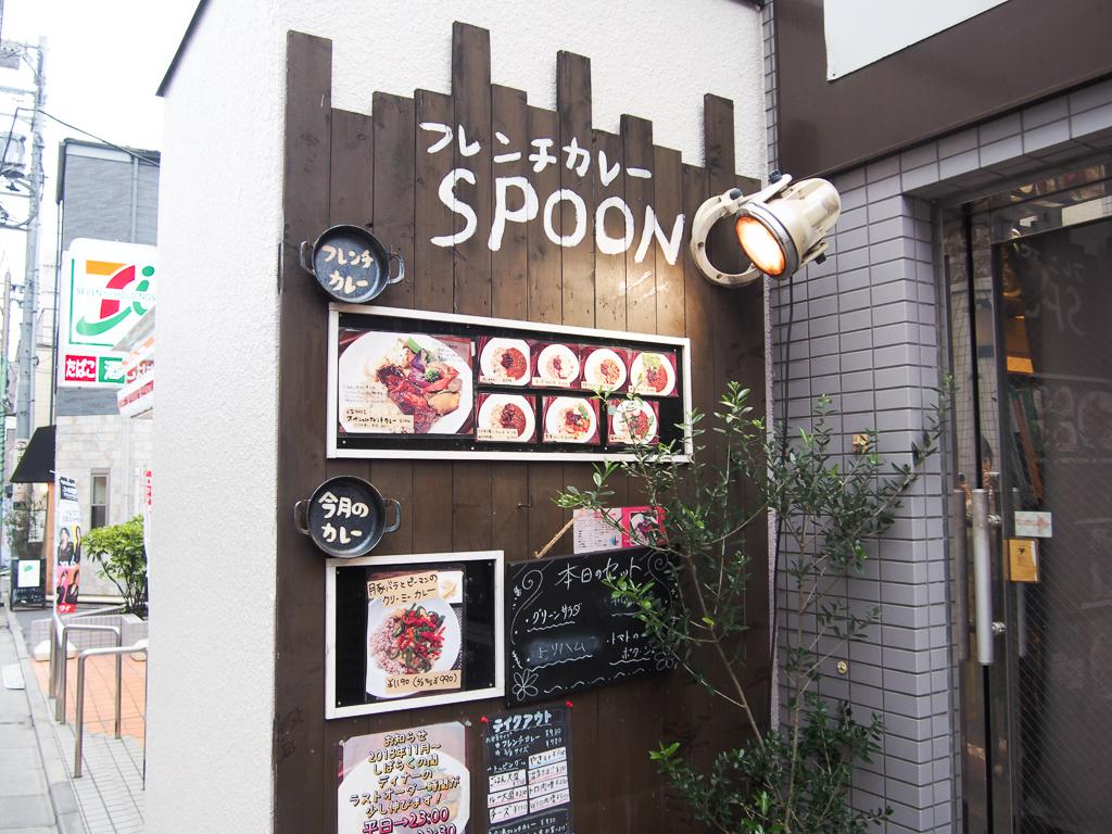カレーで有名なお店、「SPOON」