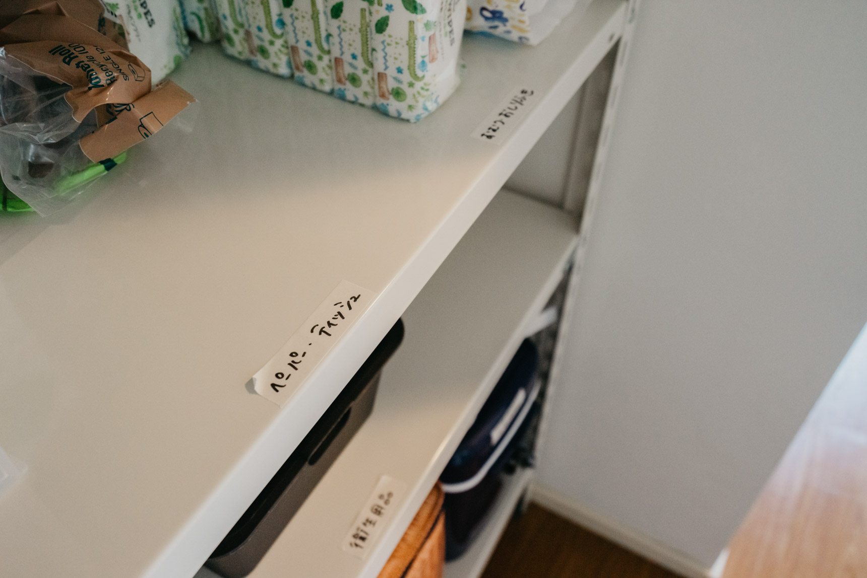 日用品のストックをしまう場所、ひとつひとつにラベルがつけられ、きちんと整頓されているゆるぴたさんのお部屋。