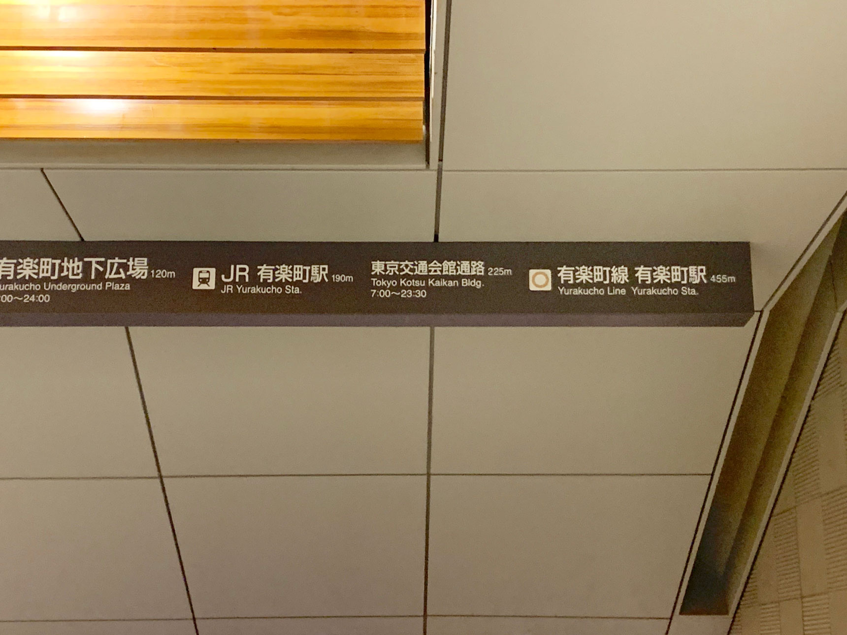 降り立ったのは、東京メトロ有楽町線の「有楽町駅」。地下街を通って通勤できるので、雨の日も濡れずに出勤できるのが大きなポイント。