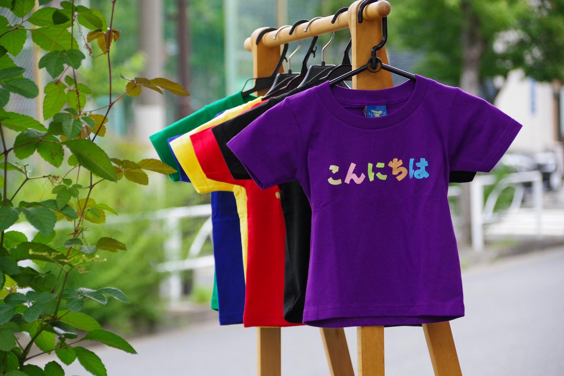 """日本に住む外国人と日本人をつなげる、""""ひらがなネット""""の吉澤弥重子さんの「こんにちはTシャツ」。着ているこどもも、見かけたおとなも、観光をしに来た外国人もみんなで「こんにちは」とあいさつしたくなるTシャツをデザイン。"""