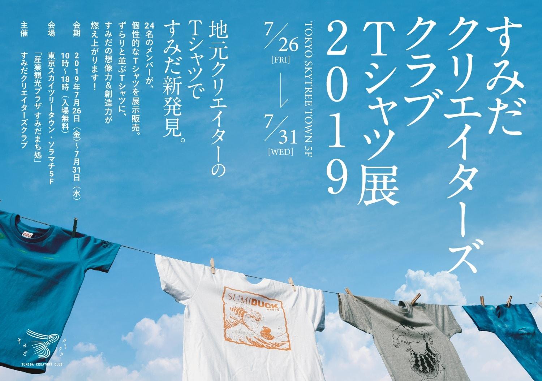 pic-eyecatch_t-shirts2019_01-min