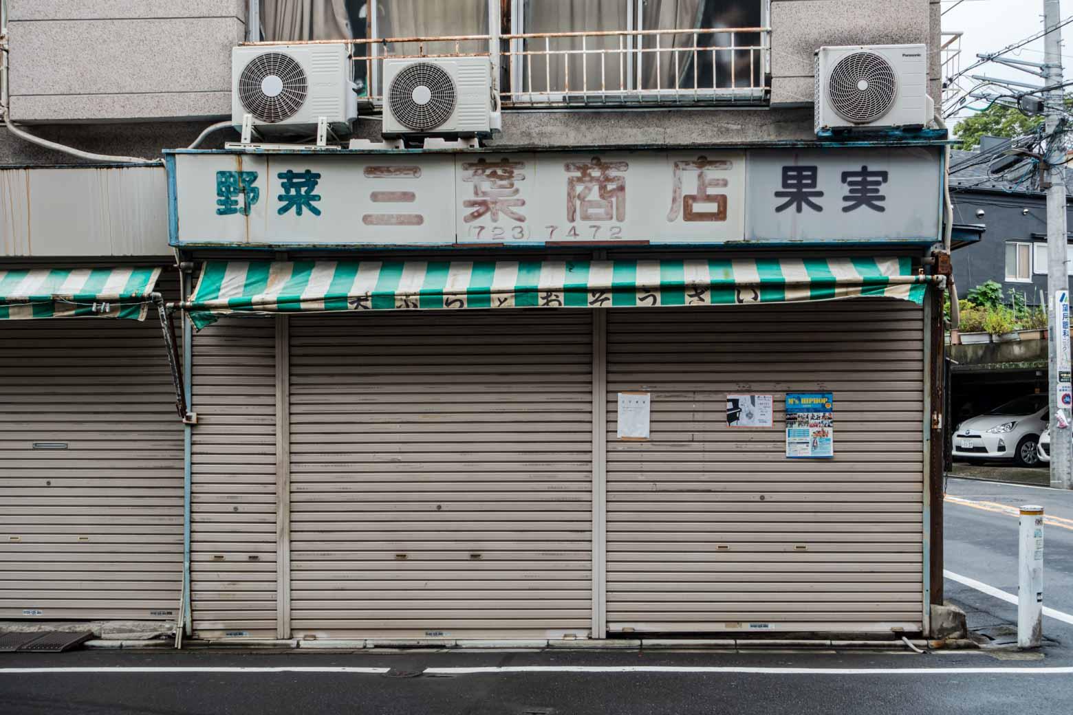 その近くにも青果店。どうでも良いようなことですが、〈果物〉を〈果実〉と表記しているお店はちょっとめずらしい気がします。
