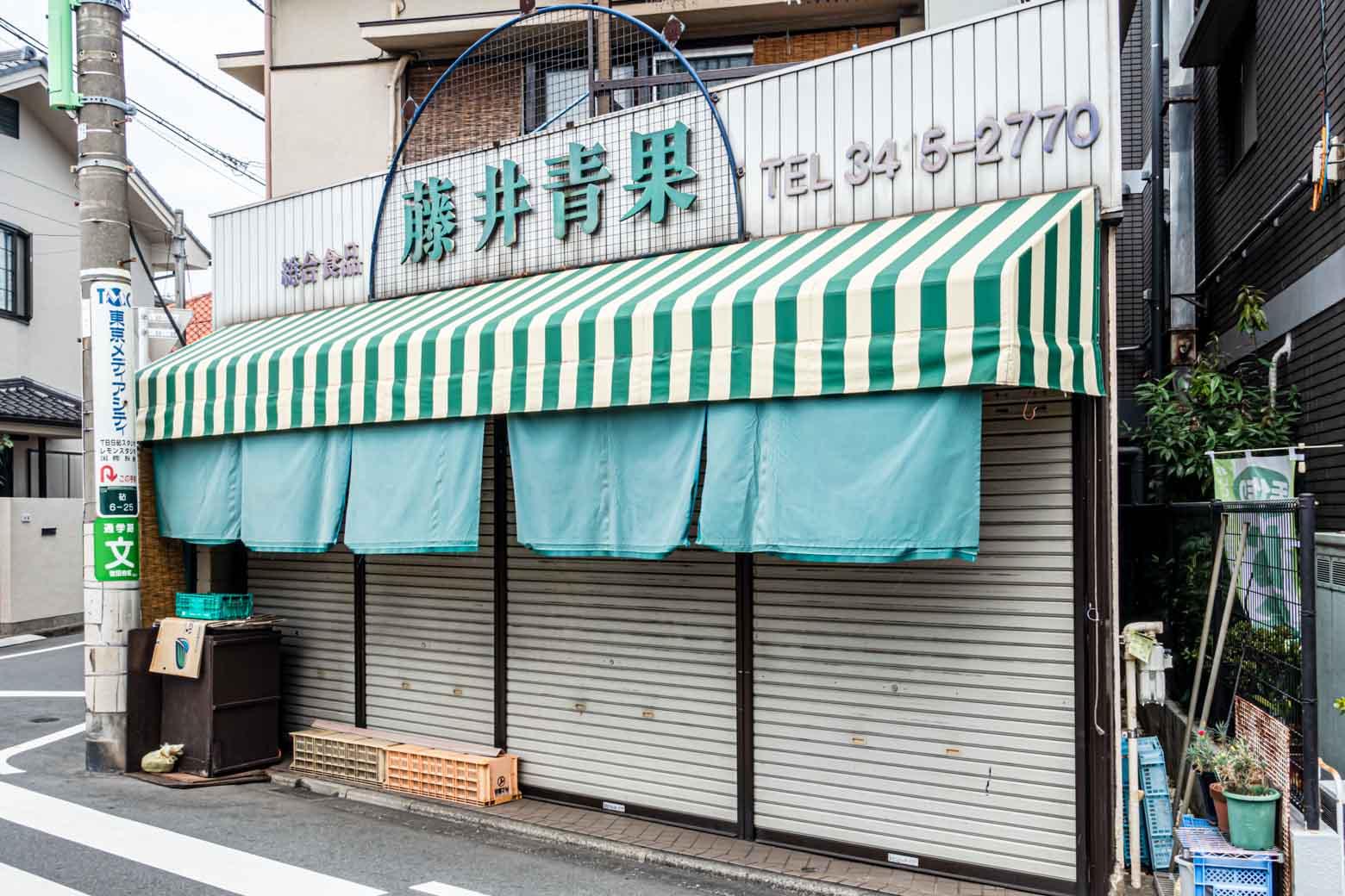 地域密着型の青果店。お盆の時期だったためか、こちらもお休みでした。