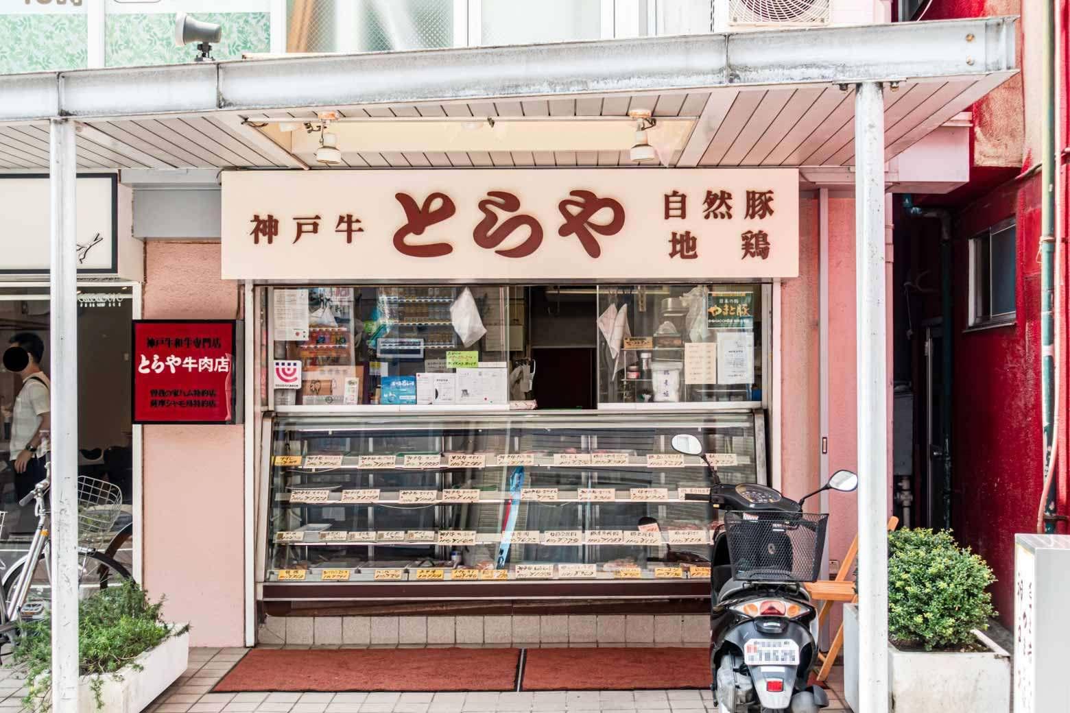 こちらの精肉店は営業していました。お祝い事があったときに利用したいタイプのお店です。