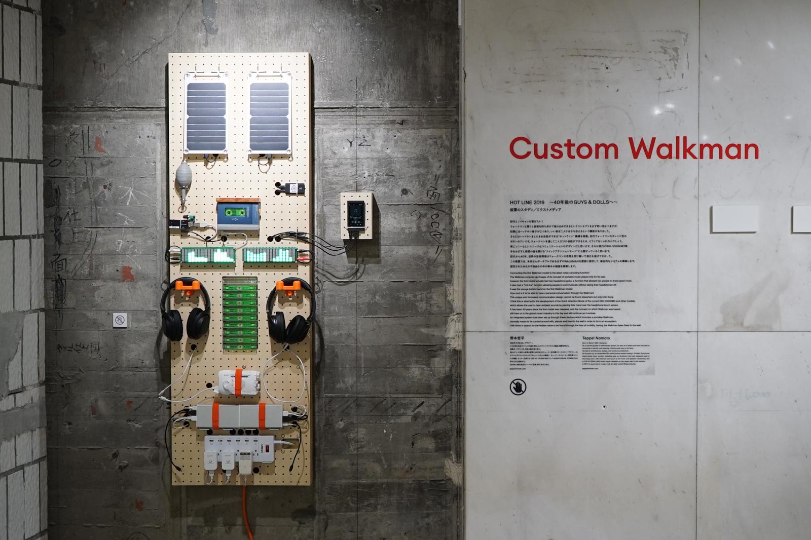 """Custom Walkman:  Ginza Sony Parkがもつ空間の""""余白""""スペースには、アーティストが自由にカスタマイズしたウォークマンを期間限定で展示されています。"""