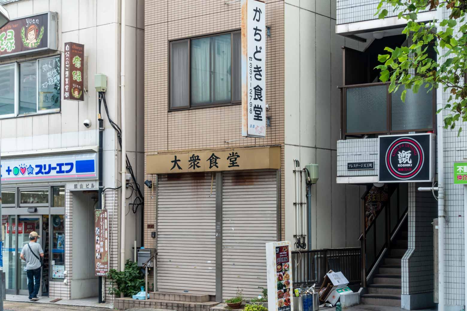 新しい店舗やマンションに混じって、昔ながらのお店も点在しています。