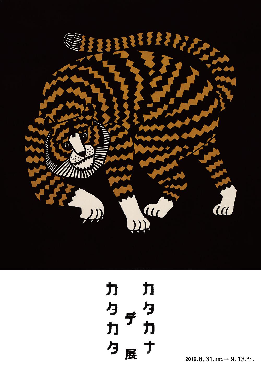 katakata2019