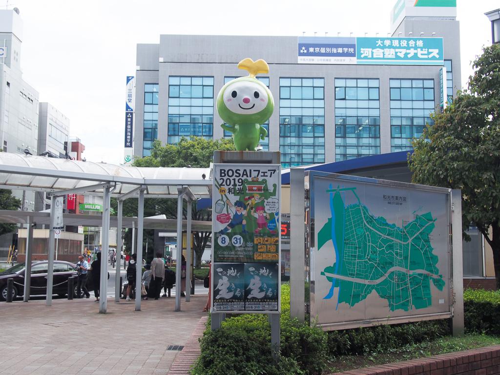 駅を降りると迎えてくれるのは、和光市の公式キャラクター「わこうっち」