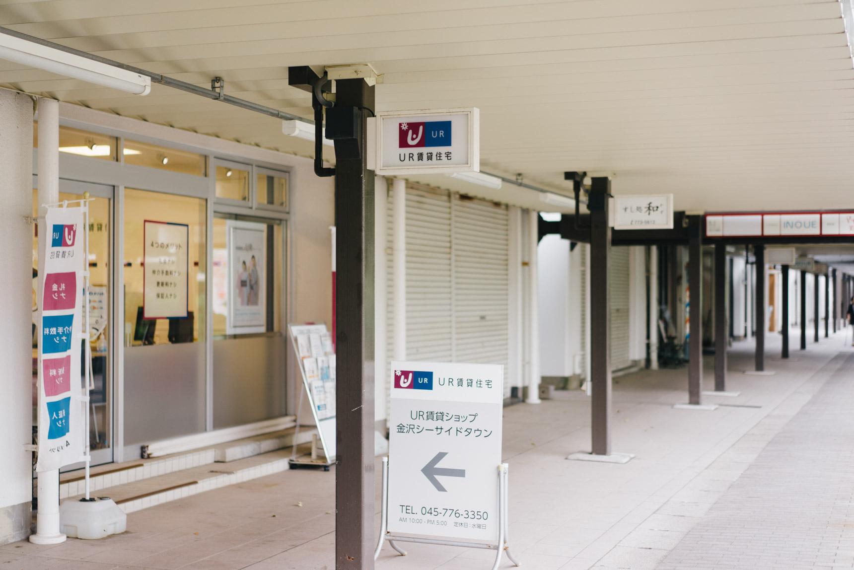 今回お伺いしたのは、UR賃貸ショップ金沢シーサイドタウン。横浜市金沢区にあるUR賃貸住宅のお部屋を案内してもらえる店舗です。