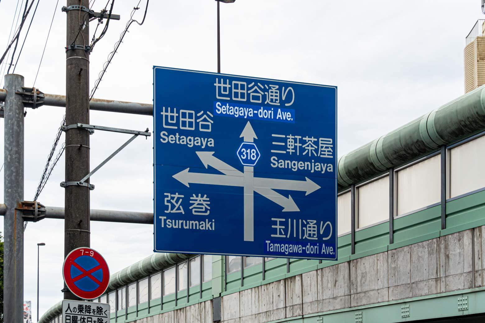 複雑な道路標識。(そうか。このあたりは交通要所なんだ)という当たり前のことに気付かされます。世田谷線ってのんびりしているから、なおさら忘れちゃうんですよねえ。