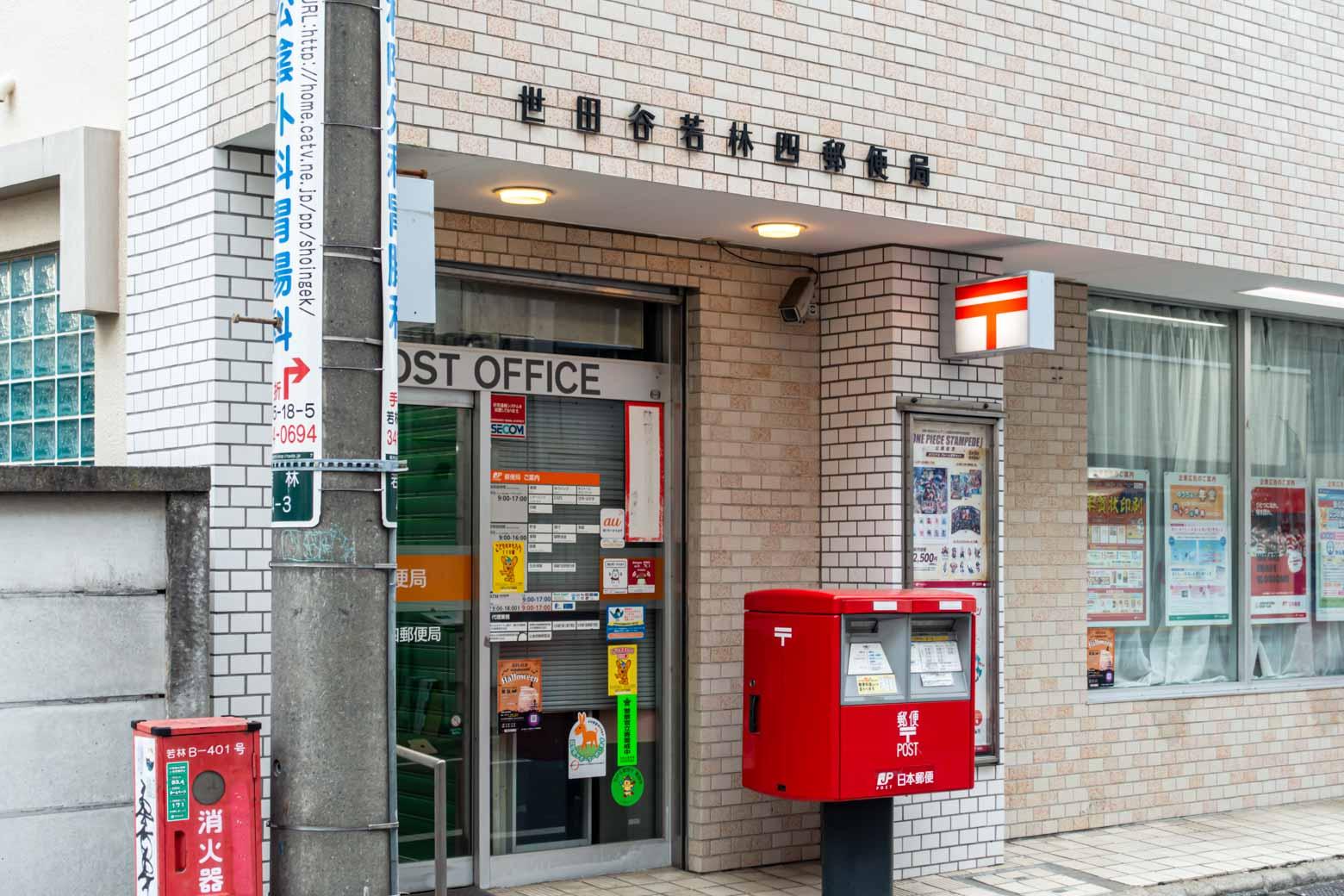 個人的に嬉しいなと思ったのが、駅のすぐ近くに郵便局があるところ。かなりの高得点です。