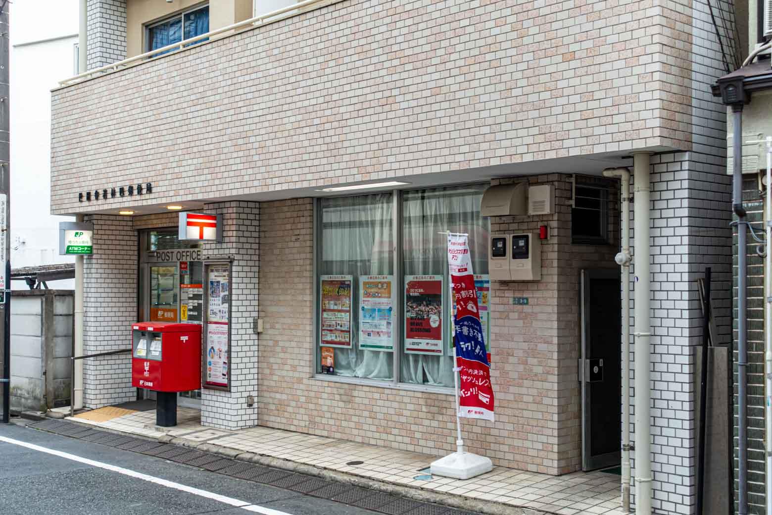 ところで、この郵便局はマンションの1階にあるのですが……