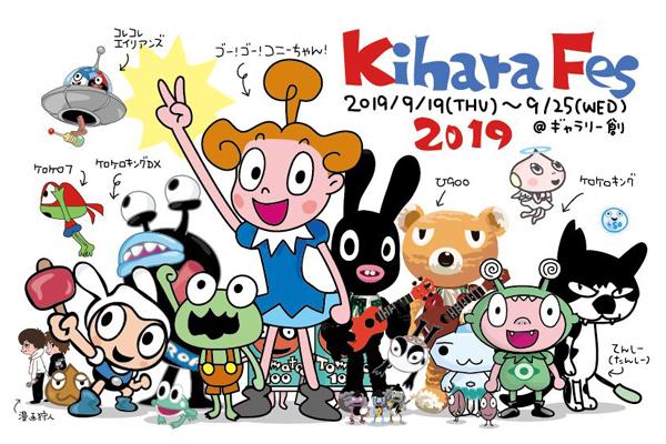 2019/9/19〜9/25まで開催中だった「Kihara Fes」。著名なアーティスト、クリエイターの作品展も多く行われています。