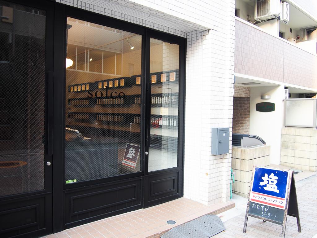 さらに少し先に進んだところにも、面白いお店を発見。戸越銀座商店街の東の端に、塩専門店「solco」がありました。