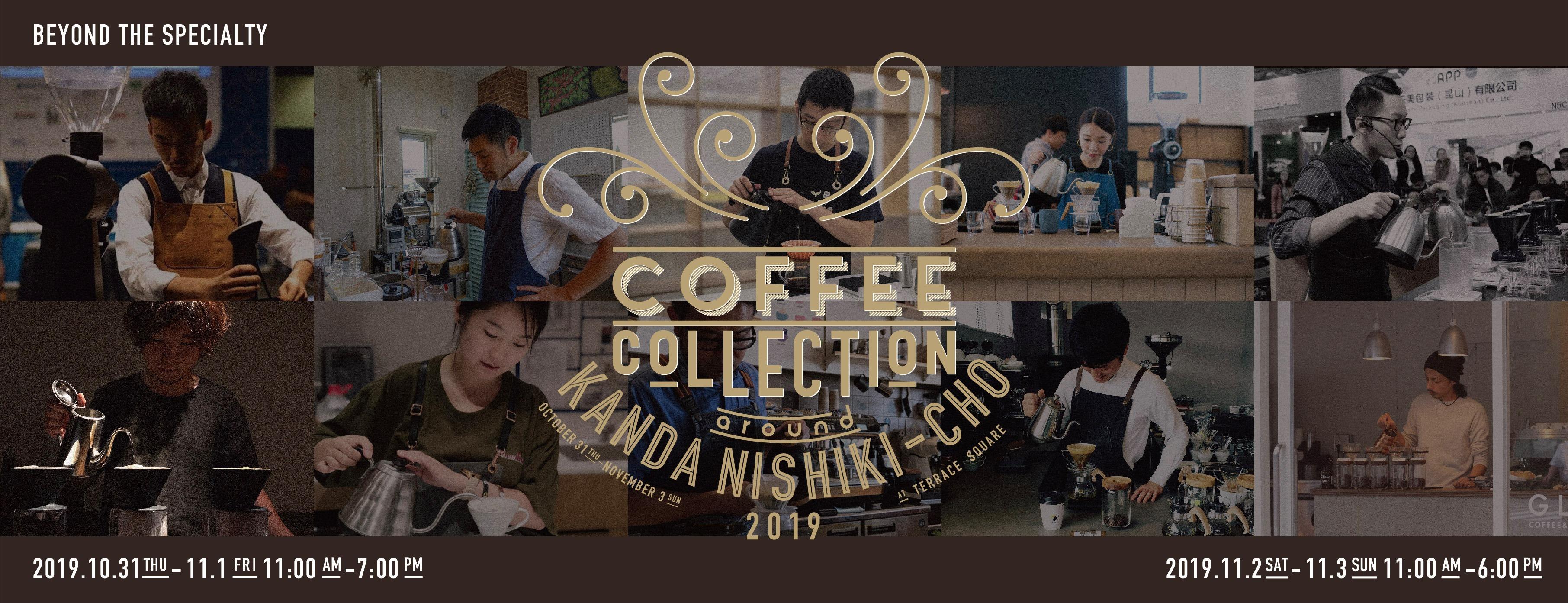 コーヒー好きによる、コーヒー好きのための祭典-神田「COFFEE COLLECTION 2019」開催