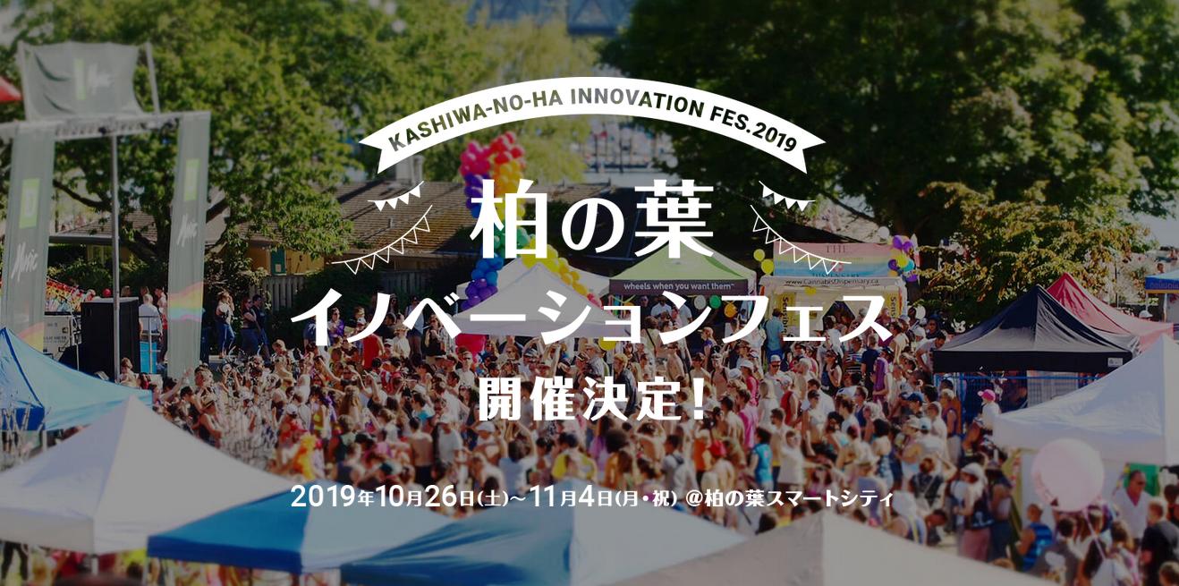 未来を近くに感じられる10日間。『柏の葉イノベーションフェス』に行こう (2019/10/26 土~11/4 月・祝)