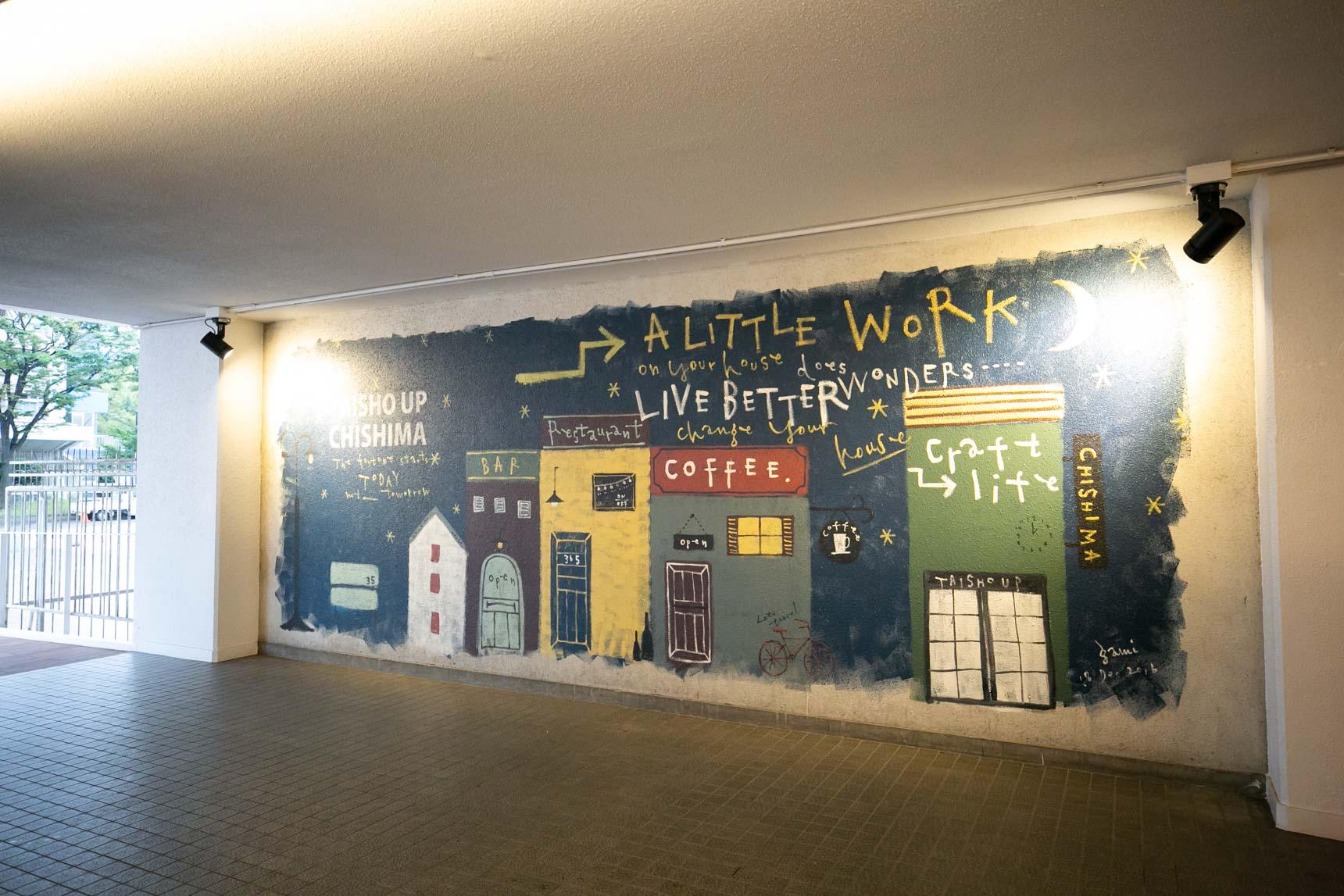 「TAISHO☆UP」と描かれた、アーティストによる壁画も、敷地内の様々なところで見ることができます。