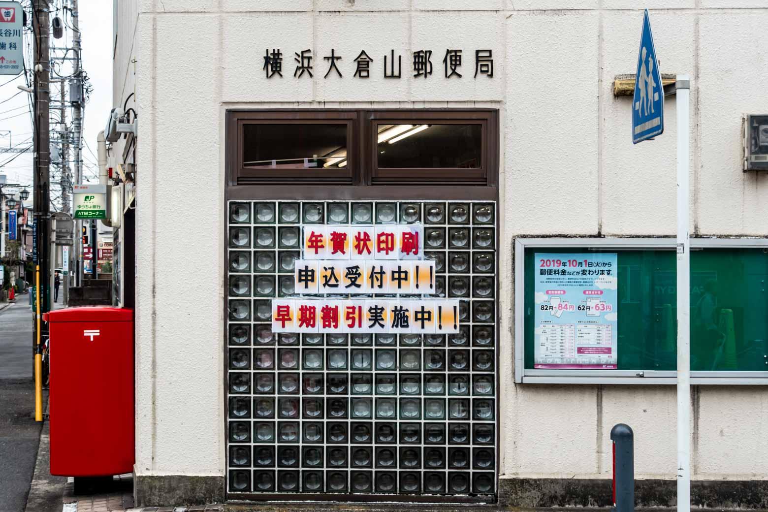 フォントがかわいい郵便局。