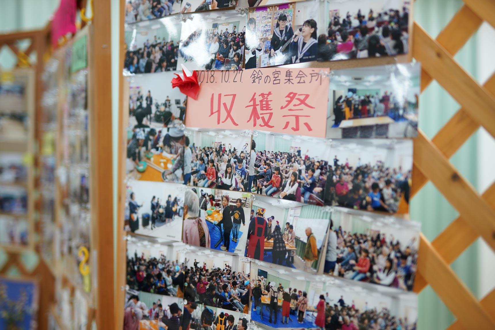 集会所の中には、たくさんの写真が飾られています。こちらは、去年の収穫祭の様子。