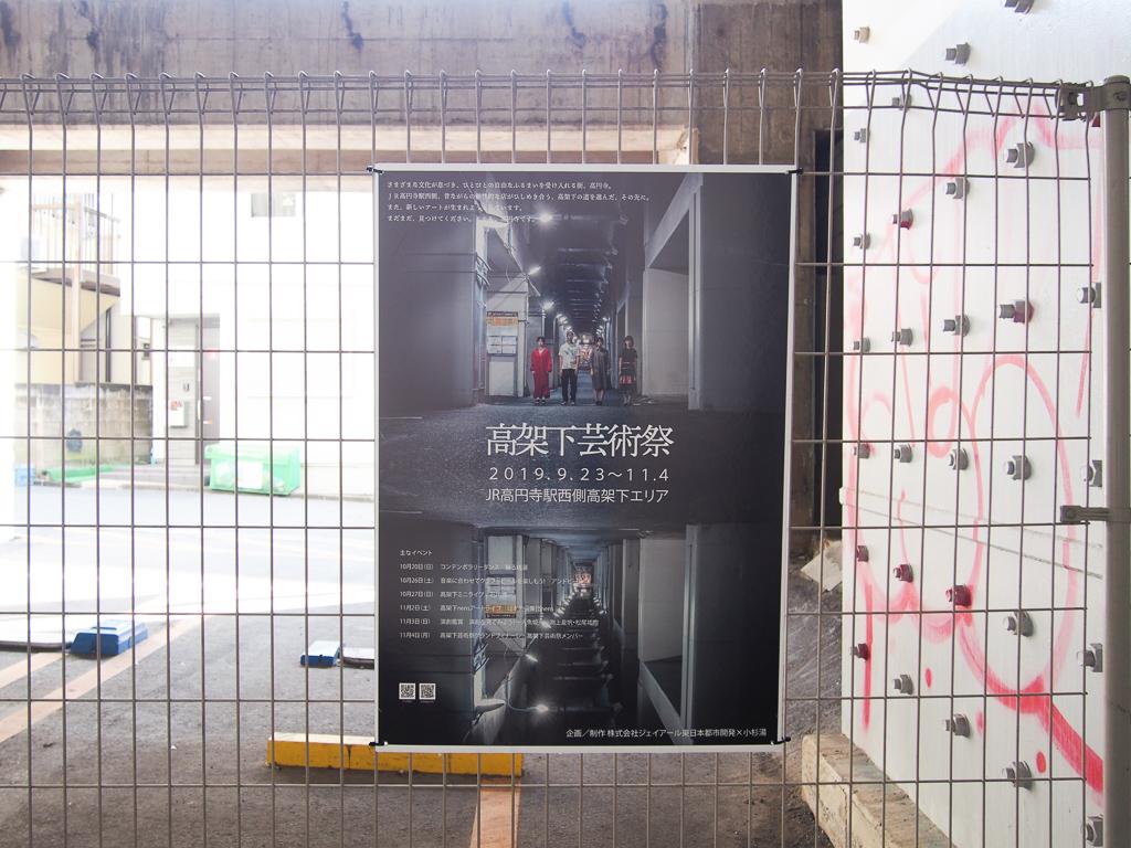 高架下を活用したアートイベントも開催されているようです。高円寺ならではですね。