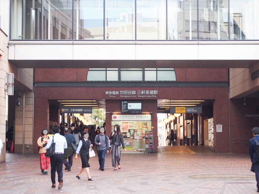 三軒茶屋と下高井戸を結んでいる路線で、主に住宅街を走るこの路線ですが、最近では松陰神社前駅や、豪徳寺駅などのじわじわと人気を集める街も近場にあるんです。